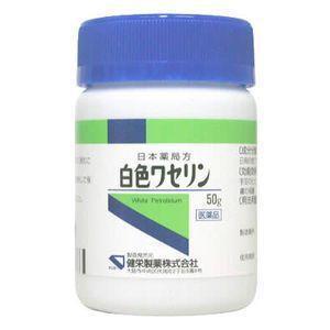 【第3類医薬品】【ケンエー】 白色ワセリン 50g