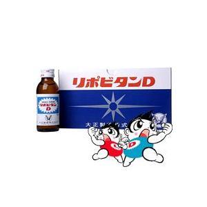 リポビタンD 100ml*10本 【大正製薬】【指定医薬部外品】