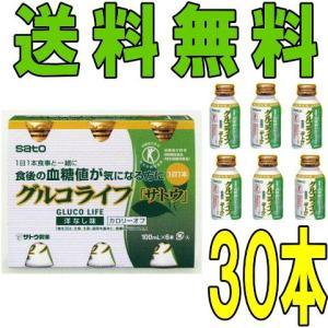 【送料無料】【佐藤製薬】グルコライフ 100ml×30本 【特定保健用食品】