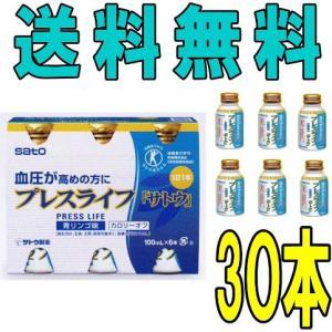 【送料無料】【佐藤製薬】 プレスライフ 100ml×30本 (1ケース)|denergy