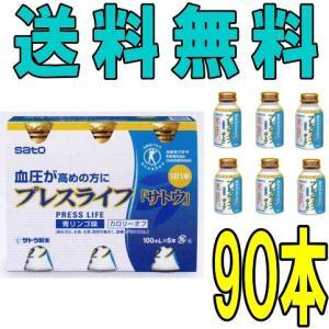 【送料無料!! まとめ割!!】  【佐藤製薬】 プレスライフ 100ml×90本 (3ケース)|denergy