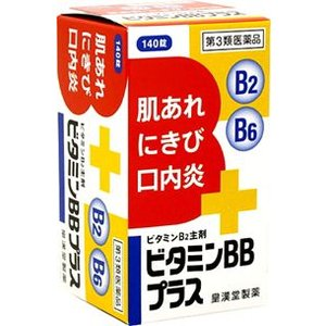 【第3類医薬品】ビタミンBBプラス 「クニヒロ」   140錠 【皇漢堂】