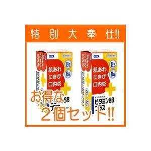 【第3類医薬品】【2個セット!!】ビタミンBBプラス 「クニヒロ」  250錠×2個セット!! 【皇...