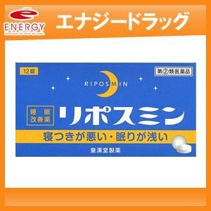 【第(2)類医薬品】【皇漢堂】 リポスミン 12...の商品画像