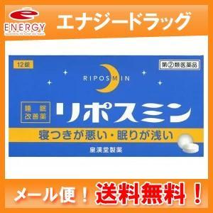 【第(2)類医薬品】【メール便! 送料無料!!】【皇漢堂】 リポスミン 12錠  錠剤