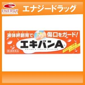 【第3類医薬品】液体絆創膏 エキバンA 10g  【タイヘイ薬品】