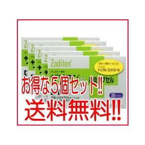 【第2類医薬品】【送料無料!! まとめ割!!】【ノバルティス ファーマ】ザジテンAL鼻炎カプセル 2...