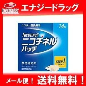 ニコチネルパッチ20 (14枚入)(ステップ1)ノバルティスファーマ  ※セルフメディケーション税制...