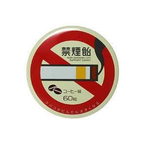 【禁煙飴 コーヒー味 】    禁煙飴(コーヒー味) 60粒」は、タバコがだんだんまずくなる禁煙飴で...