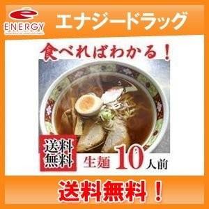 喜多方ラーメン 游泉ラーメン (10食入・スープ付 しょうゆ味)  キャンセル・返品不可 |denergy
