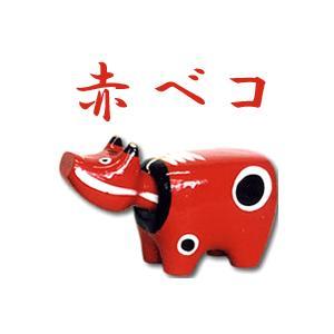 【※お取り寄せ】会津 赤ベコ サイズ【 5号 】 (長さ約21cm*高さ約13.5cm*奥行き約8.7cm) 【幸泉】|denergy