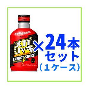 【ハウス】メガシャキ ENERGY SHOCK(エネルギーショック)<ジンジャーハニー味>275ml×24本【1ケース】