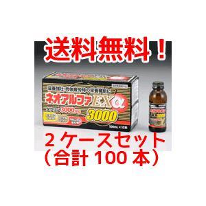 【送料無料!】 ネオアルファ EX 3000 (100ml×50本×2ケース) 【合計100本】 【タウリン3000mg】【サイキョウ・ファーマ】 【医薬部外品】