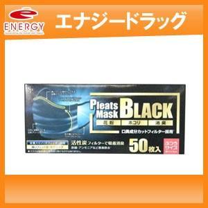 【サイキョウ・ファーマ】黒マスクSP ふつうサイズ 50枚入