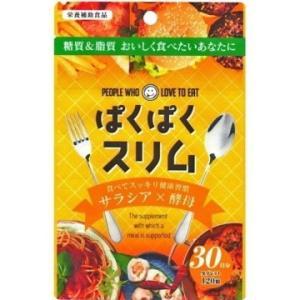 【シーベヌ】ぱくぱくスリム (サラシア×酵母)120粒
