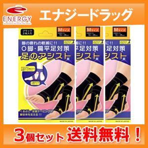 【送料無料!3個セット!】【テルコーポレーション】美脚足のアシスト ブラック 2枚入り×3個セット Mサイズ(足首まわり16〜26cm)|denergy