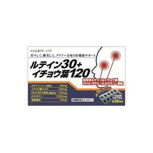 【サプリアート】ルテイン30+イチョウ葉120 【栄養機能食品】|denergy