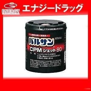 【第2類医薬品】【レック】 バルサンCPMジェット80 (業務用・しつこいゴキブリ、ダニ用) <80...