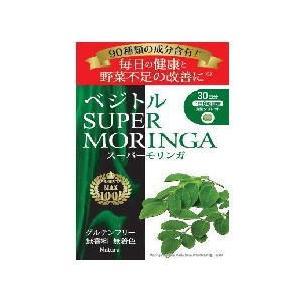 【ナチュラ】ベジトルスーパーモリンガ 180粒|denergy