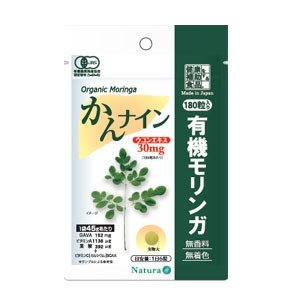【ナチュラ】有機モリンガ かんナイン 180粒|denergy