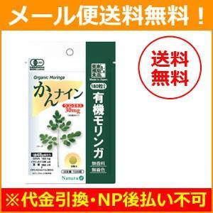 【送料無料!メール便!】【ナチュラ】有機モリンガ かんナイン 180粒|denergy