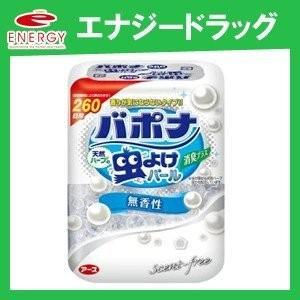 【アース製薬】【バポナ】天然ハーブの虫よけパール 260日用  無香料