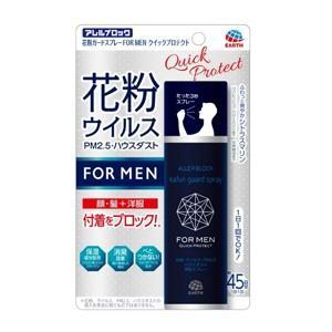 【アース製薬】 アレルブロック 花粉ガードスプレー FOR MEN クイックプロテクト 75ml