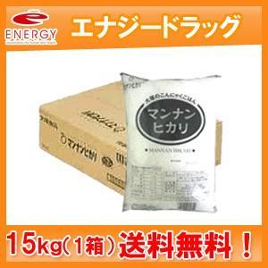 【送料無料!】【大塚食品】マンナンヒカリ 業務用 15kg|denergy