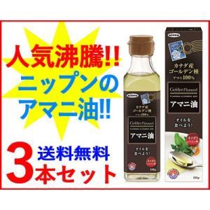 【送料無料!お得な3本セット!】【日本製粉】ニップン アマニ油 186g【亜麻仁油】