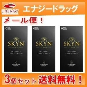 【メール便!送料無料!3個セット!】【不二ラテックス】 SKYNコンドーム アイアール スキーン 1...