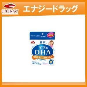 森永 ママのDHA 90粒 【約30日分】【森...の関連商品6