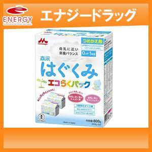 【森永乳業】ドライミルク はぐくみ エコらくパ...の関連商品2