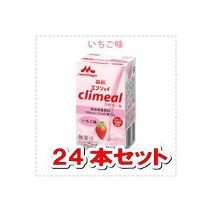 【森永乳業 クリニコ】 クリミール 125ml<いちご味・イチゴ味> 【24本1ケースセット】 denergy