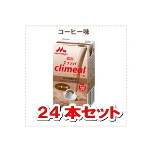 【森永乳業 クリニコ】 クリミール 125ml<コーヒー味> 【24本1ケースセット】 denergy