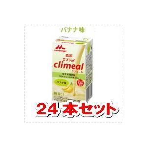 【森永乳業 クリニコ】 クリミール 125ml<バナナ味> 【24本1ケースセット】 denergy