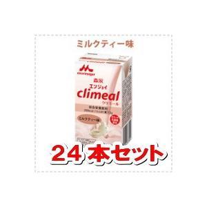 【森永乳業 クリニコ】 クリミール 125ml<ミルクティ味> 【24本1ケースセット】 denergy