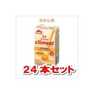 【森永乳業 クリニコ】 クリミール 125ml<みかん味 オレンジ味> 【24本1ケースセット】 denergy