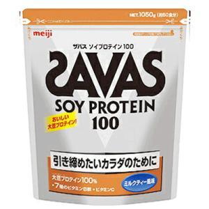 【明治】 ザバス ソイプロテイン100  ミルクティー風味 50食分 1050g