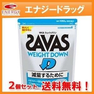 【送料無料!2個セット】ザバス ウェイトダウン 50食分(1050g)×2個|denergy