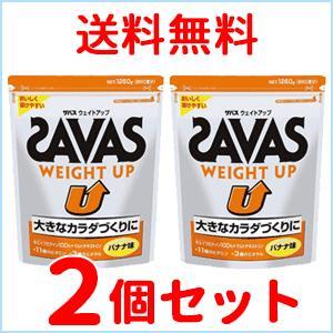 【送料無料!2個セット】【明治】ザバス ウェイトアップ 60食分(1260g)×2個