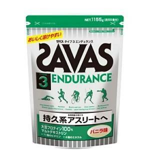 【ザバス】タイプ3 エンデュランス バニラ味(1.155kg(約55食分))