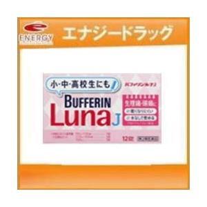 【第2類医薬品】【ライオン】バファリンルナJ<12錠>