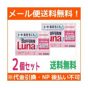 【第2類医薬品】【メール便・2個セット】【ライオン】バファリンルナJ<12錠>