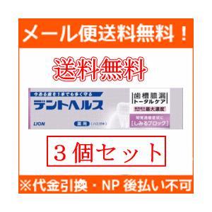 【メール便!3個セット】【ライオン】デントヘルス 薬用ハミガキ しみるブロック 28g|denergy