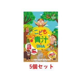 【5個セット】【ユニマットリケン】こどもフルーツ青汁+DHA (3g×20包)×5