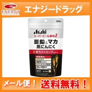 ■商品説明  亜鉛、ビタミンB1の栄養機能食品です。  強化配合した亜鉛*1とマカエキス、醗酵黒にん...