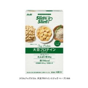 商品名 スリムアップスリム 大豆プロテインスナック ハーブソルト 4袋 80g   商品特長 植物性...