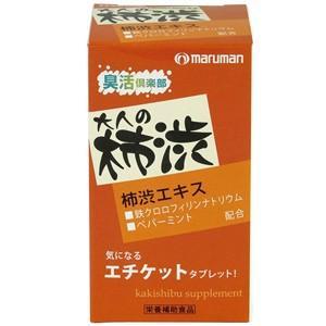 【マルマン】柿渋サプリ 63粒 におい 臭い 匂い ニオイ|denergy