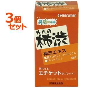 【3個セット】【マルマン】柿渋サプリ 63粒×3個セット|denergy