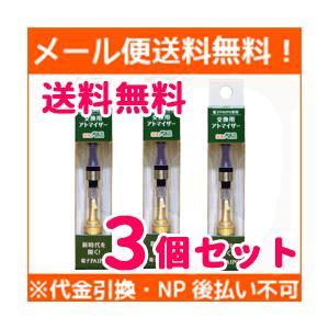 【メール便】【マルマン】 電子PAIPO(禁煙パイポ) 交換...